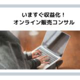 オンライン販売 コンサル ネットで販売 コロナウイルス対策