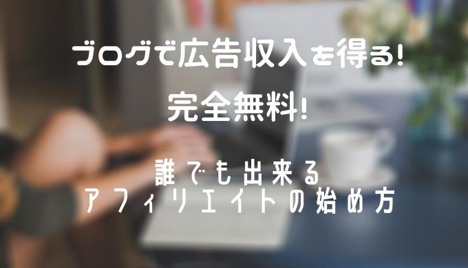 アフィリエイト ブログ初心者 ブログ広告収入 副業