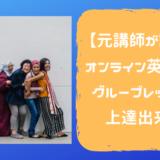 オンライン 英会話 グループ
