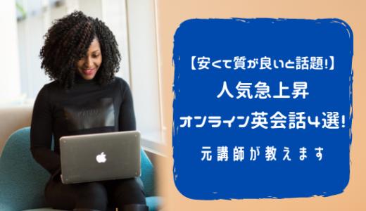 【安くて質が良いと話題!】人気急上昇オンライン英会話4選!元講師が教えます