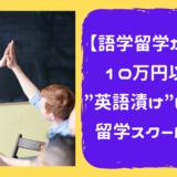 語学 留学 安い