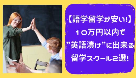 【10万円以内】社会人向けの安い国内留学スクールを英語のプロが厳選!