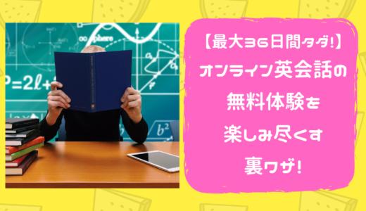 【最大36日間タダ!】オンライン英会話の無料体験を楽しみ尽くす裏ワザ!