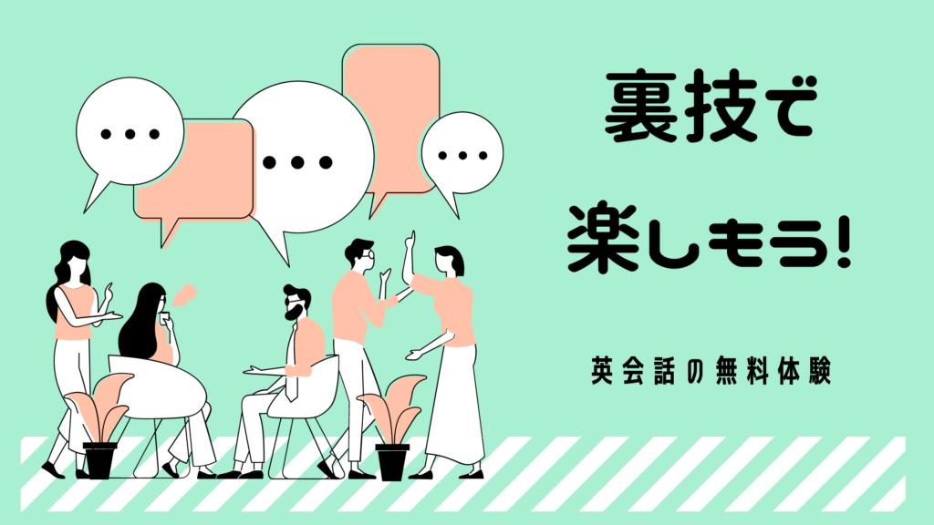 オンライン 英会話 無料 体験