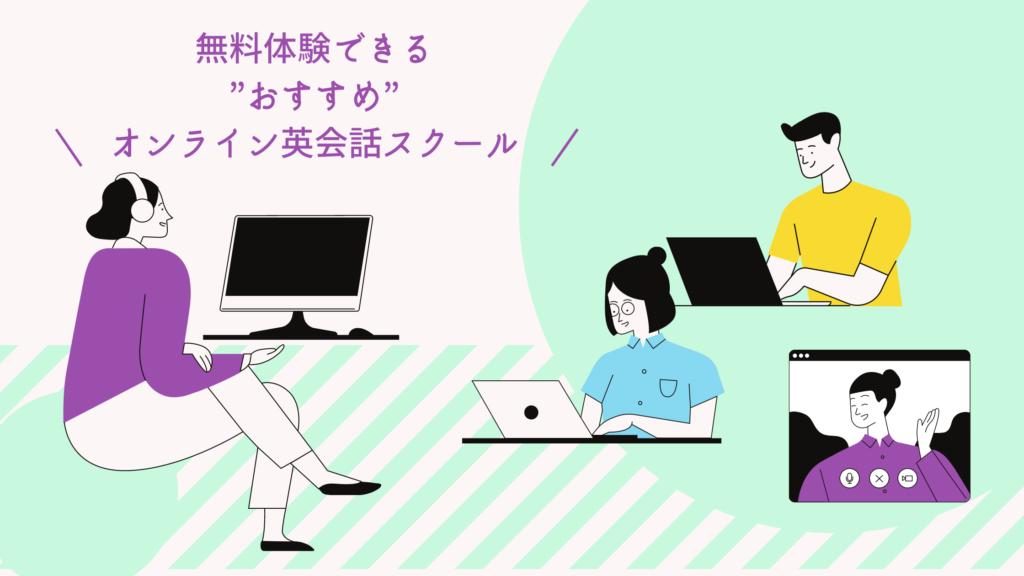 """オンライン 英会話 無料 体験 無料体験できる""""おすすめ""""オンライン英会話スクール"""