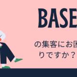 BASE 集客 ネットショップ