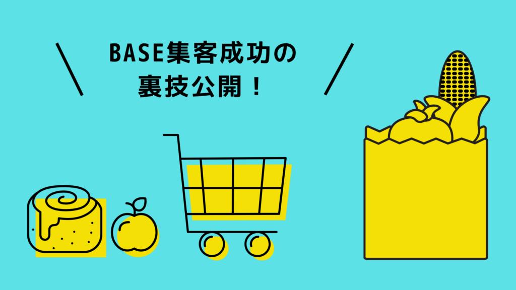 BASE 集客 メリット デメリット 裏技