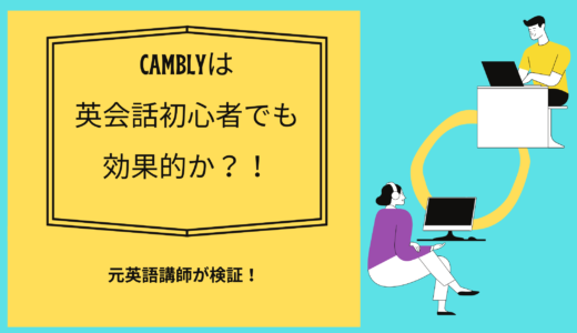 Cambly(キャンブリー)は英会話初心者でも効果的か元英語講師が検証!