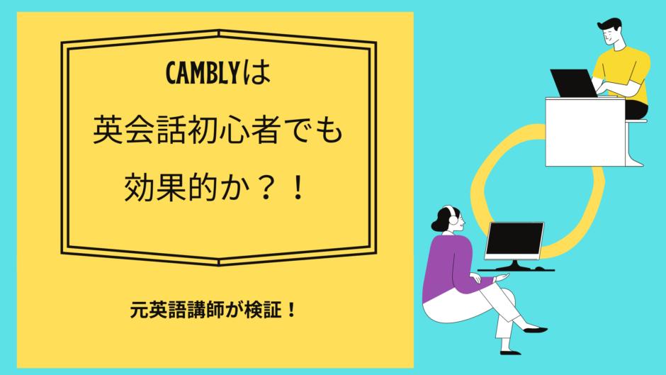キャンブリー 初心者 効果 cambly
