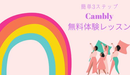 Cambly(キャンブリー)英会話 口コミ 料金 キャンペーン