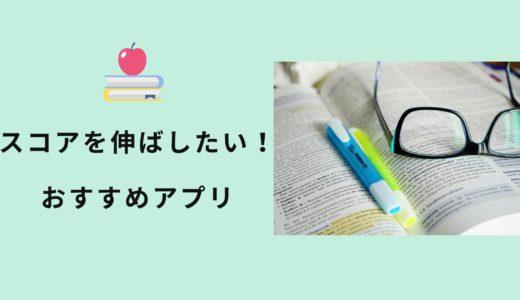 TOEIC アプリ おすすめ 無料 有料