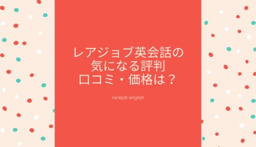レアジョブ 英会話 評判 口コミ キャンペーン 価格