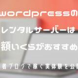 wordpress レンタル サーバー 初心者  サーバー おすすめ 月額