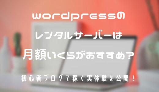 wordpressのレンタルサーバーは月額いくらがおすすめ?初心者ブログで稼いだ実体験を公開!