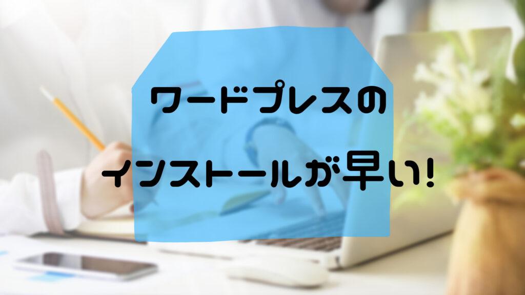 サーバー代は月額1,000円程度がおすすめ!初心者でもwordpressブログで稼げる簡単な方法