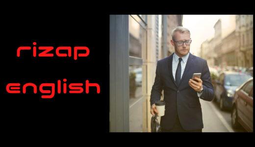 ライザップ 英会話 費用料金 ライザップイングリッシュ
