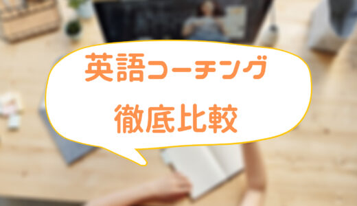 英語 コーチング おすすめ