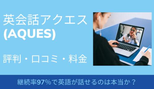 アクエス(AQUES)英会話の評判・口コミ・料金|継続率97%で英語が話せるのは本当か?