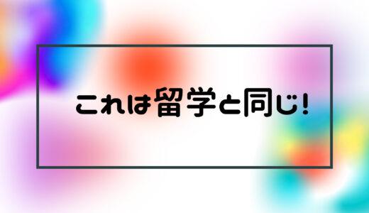 アクエス(AQUES)英会話 評判 口コミ 料金